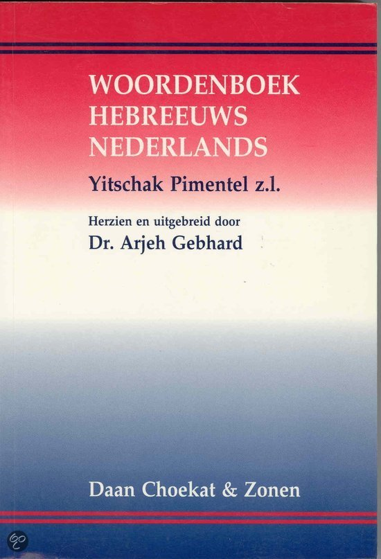 Woordenboek Hebreeuws-Nederlands in Kerniel