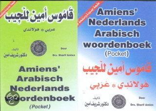 Amiens arabisch nederlands nederlands arabisch for Arabisch woordenboek