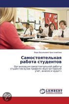 Samostoyatel'naya Rabota Studentov