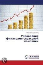 Upravlenie Finansami Strakhovoy Kompanii
