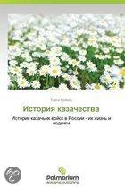 Istoriya Kazachestva
