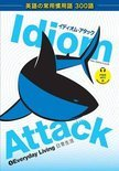 Idiom Attack 1 - Everyday Living _ Japanese Edition / AC AEaaCGBPaC AE AE AC AC?aEEaCZ