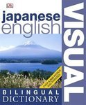 DK Eyewitness Bilingual Visual Dictionary: Japanese-English