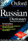 Oxford Russian Dictionary 3e C