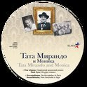 Tata Mirando and Monica. The first recordings of the most famous gypsy orchestra in the Netherlands