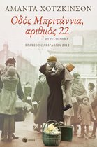22 Britannia Road (Greek Edition) (Odos Britannia, arithmos 22)