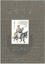 Chinese Masters of the 20th Century Volumes 3