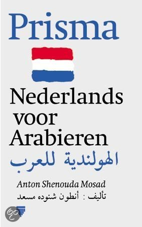 Nederlands voor arabieren a mosad for Nederlands voor arabieren