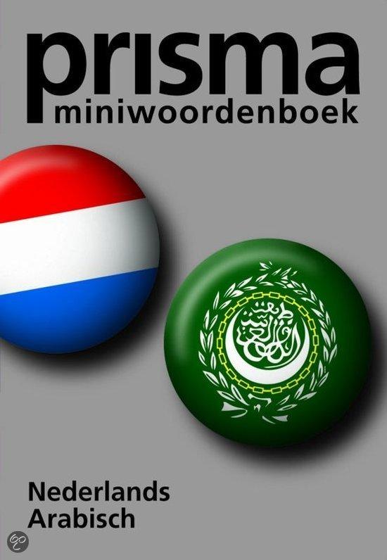 Prisma mini nederlands arabisch a mossad for Van nederlands naar arabisch