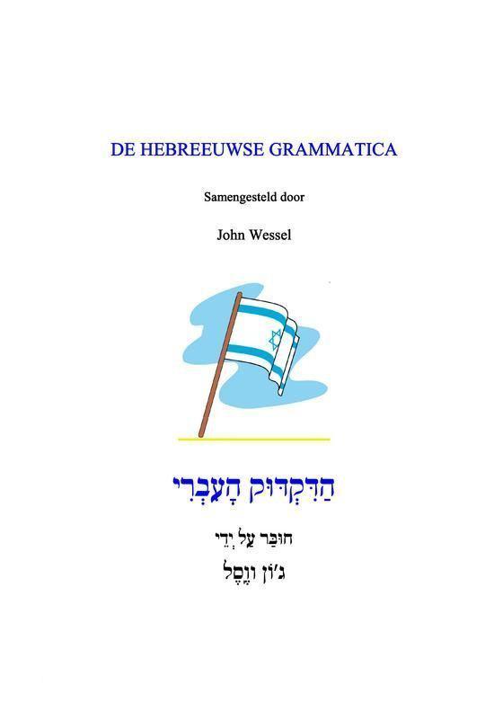 De Hebreeuwse Grammatica