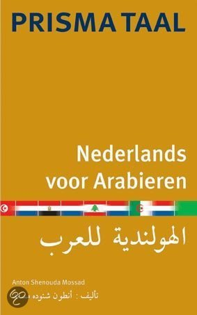 Nederlands voor arabieren an n an da mus ad for Nederlands voor arabieren