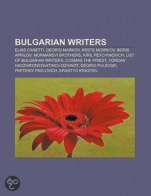 Bulgarian writers