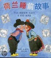 Hollandse verhaaltjes voor het slapengaan Chinees