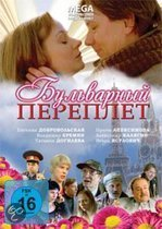 Bul'Varnyj Pereplet