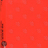 UC YMO: Ultimate Collection of Yellow Magic Orchestra