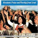 Messianic Praise and Worship from Israel