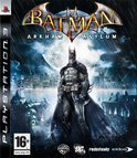Batman: Arkham Asylum Collectors Edition