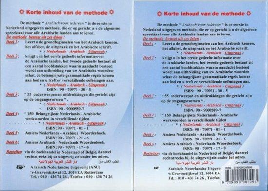 Arabisch voor iedereen arabisch leerboek deel 1 for Van nederlands naar arabisch