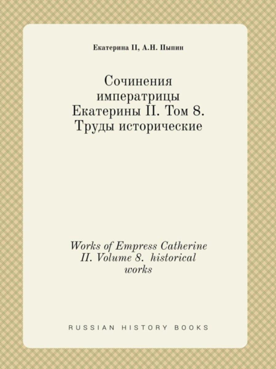 Король, революционер, цареубийца: кем были фавориты Екатерины ... | 1200x898