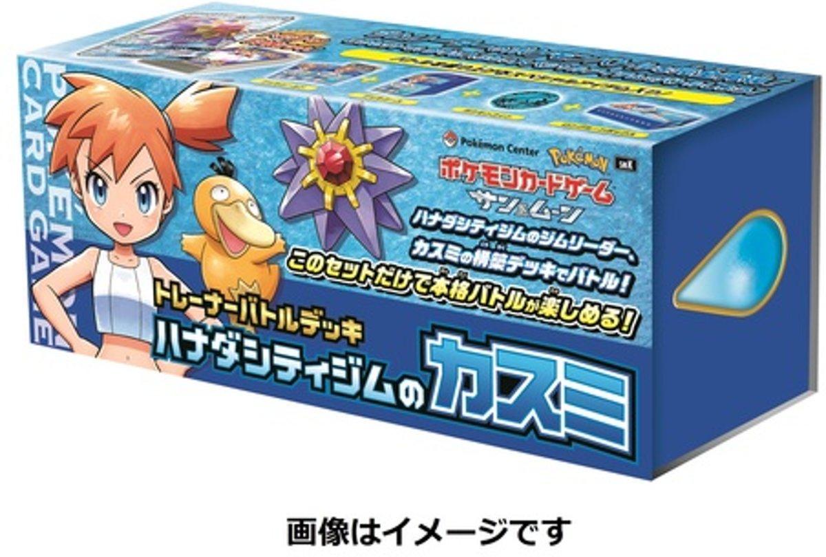 Pokémon - Misty & Starmie verzamel box Japans Pokémon Center - Pokémon Kaarten kopen