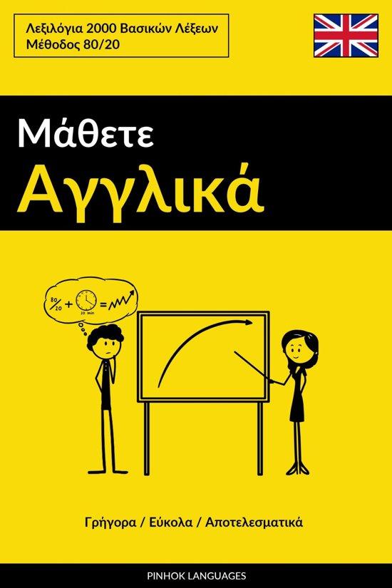 Μάθετε Αγγλικά - Γρήγορα / Εύκολα / Αποτελεσματικά