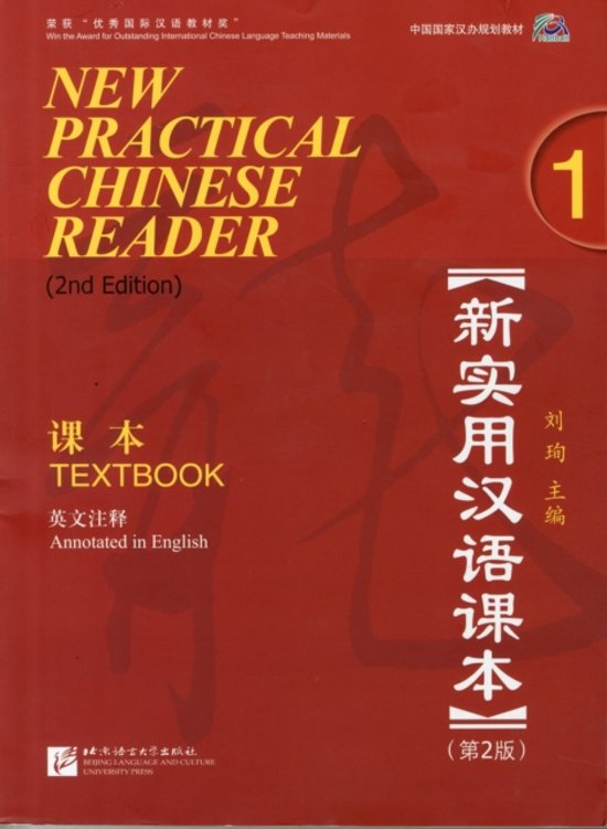 New Practical Chinese Reader vol.1 - Textbook