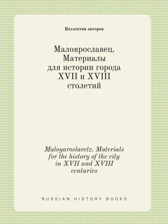 Maloyaroslavetz. Materials for the History of the City in XVII and XVIII Centuries
