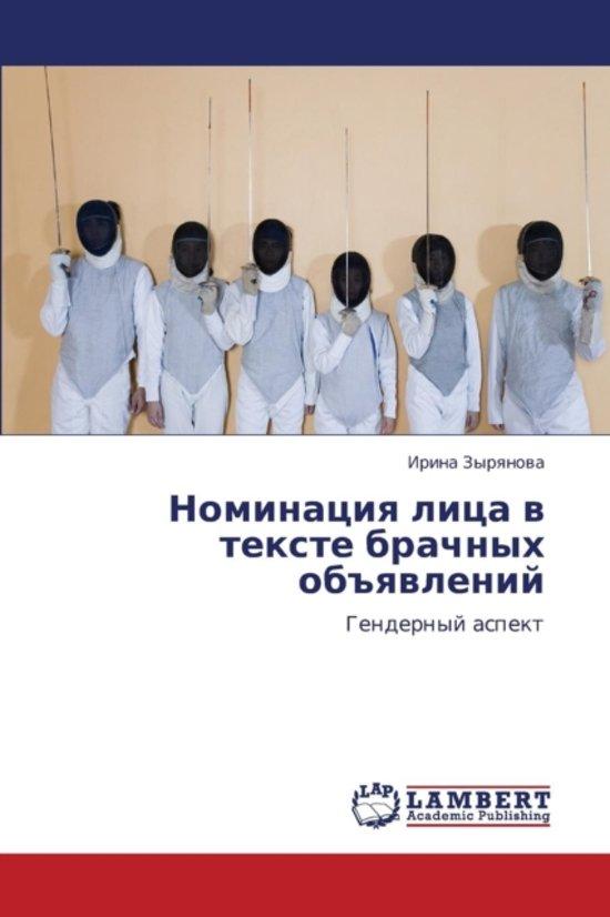Nominatsiya Litsa V Tekste Brachnykh Obyavleniy