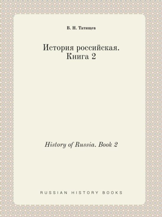 History of Russia. Book 2