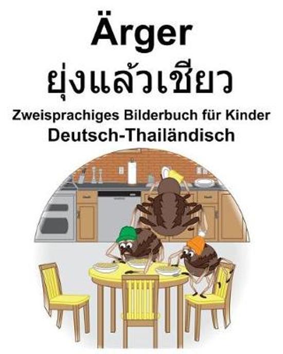 Deutsch-Thail ndisch rger/ยุ่งแล้วเชียว Zweisprachiges Bilderbuch f r Kinder