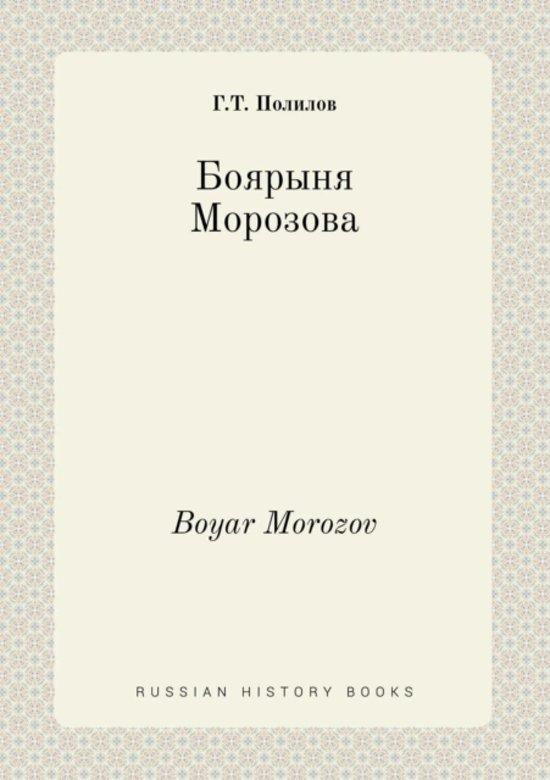 Boyar Morozov