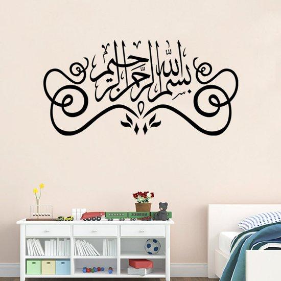 Arabische Muurstickers Kinderkamer.Bol Com Muurtekst Arabisch Geschreven Quote Slaapkamer Decoratie