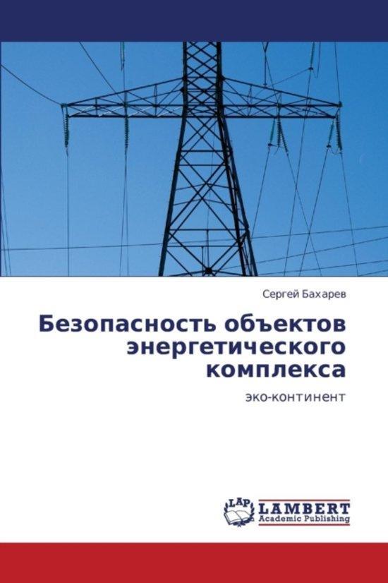 Bezopasnost' Obektov Energeticheskogo Kompleksa