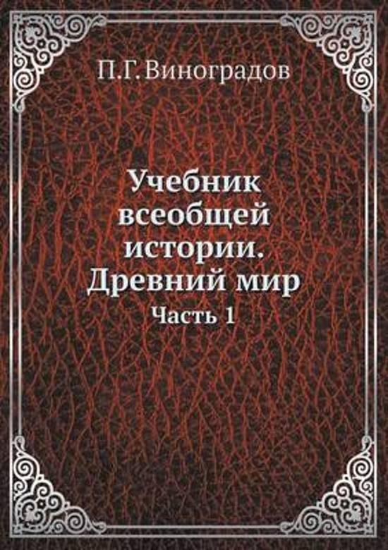 Uchebnik Vseobschej Istorii. Drevnij Mir Chast 1