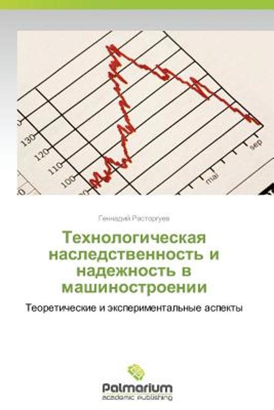 Tekhnologicheskaya Nasledstvennost' I Nadezhnost' V Mashinostroenii