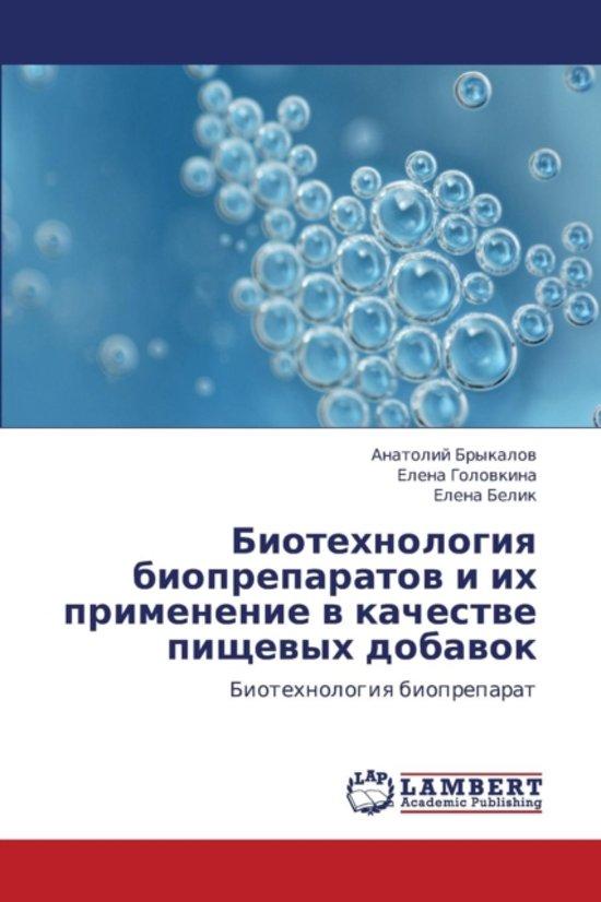 Biotekhnologiya Biopreparatov I Ikh Primenenie V Kachestve Pishchevykh Dobavok