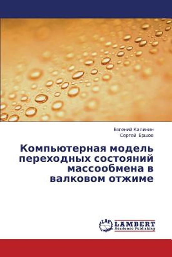 Komp'yuternaya Model' Perekhodnykh Sostoyaniy Massoobmena V Valkovom Otzhime