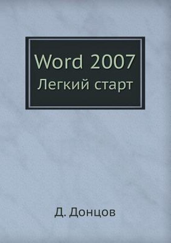 Word 2007 Legkij Start