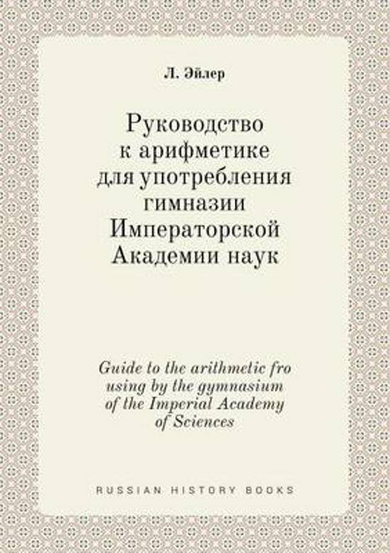 Guide to the Arithmetic Fro Using by the Gymnasium of the Imperial Academy of Sciences