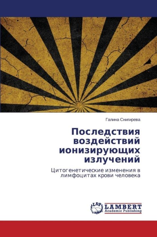 Posledstviya Vozdeystviy Ioniziruyushchikh Izlucheniy