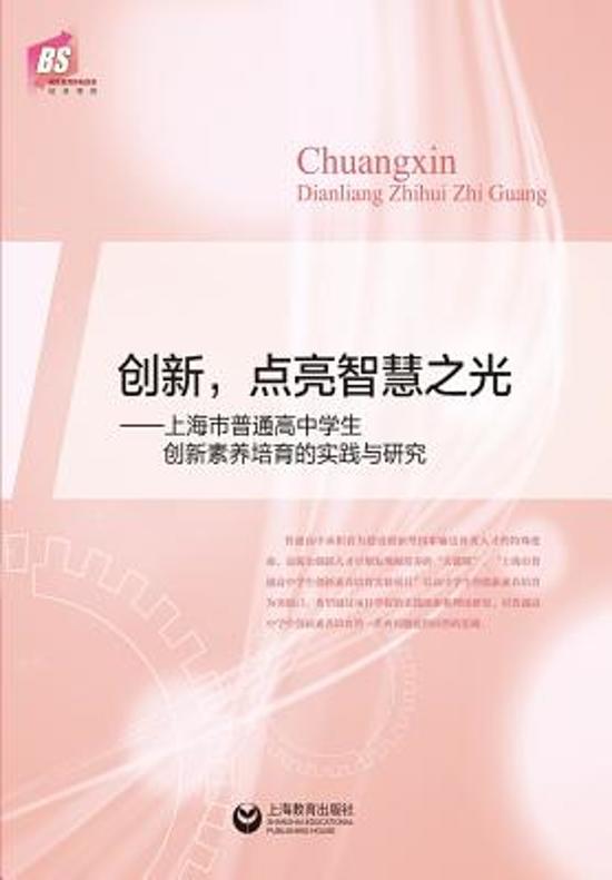 Innovation, Light Up the Wisdom - Shangjiao / Shiji