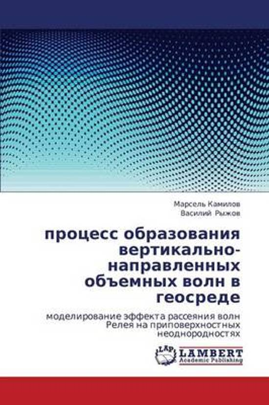 Protsess Obrazovaniya Vertikal'no-Napravlennykh Obemnykh Voln V Geosrede