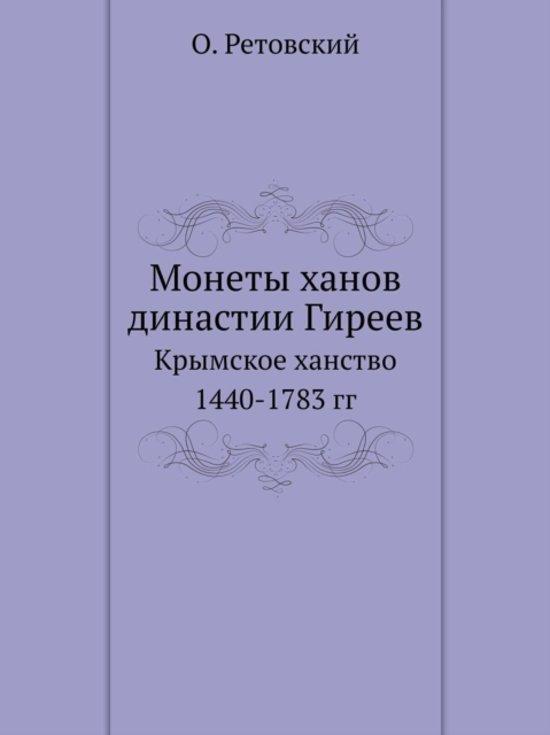 Monety Hanov Dinastii Gireev Krymskoe Hanstvo 1440-1783 Gg