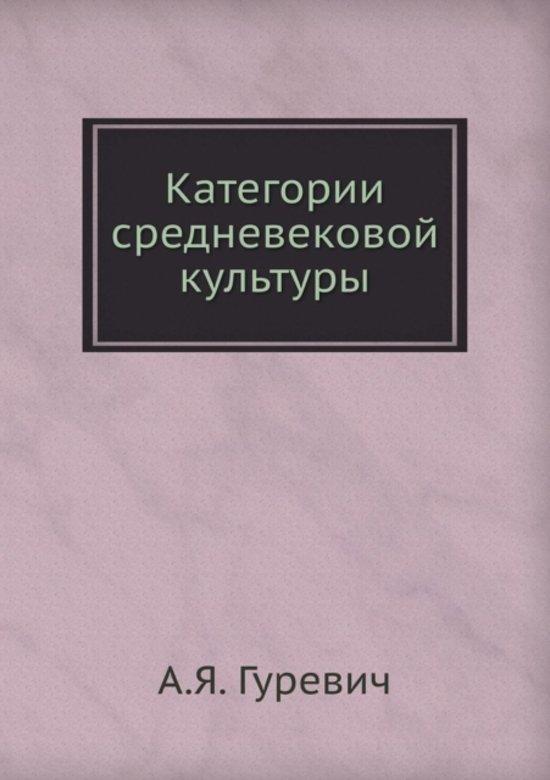 Kategorii Srednevekovoj Kul'tury