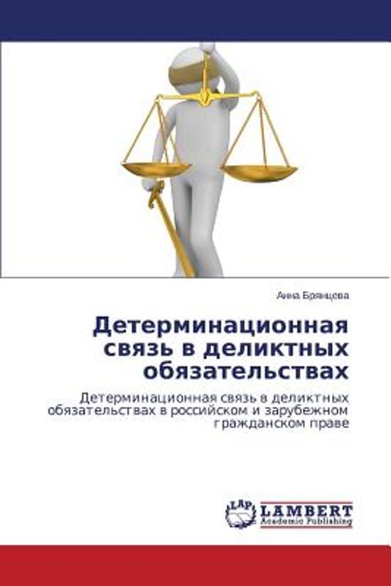 Determinatsionnaya Svyaz' V Deliktnykh Obyazatel'stvakh