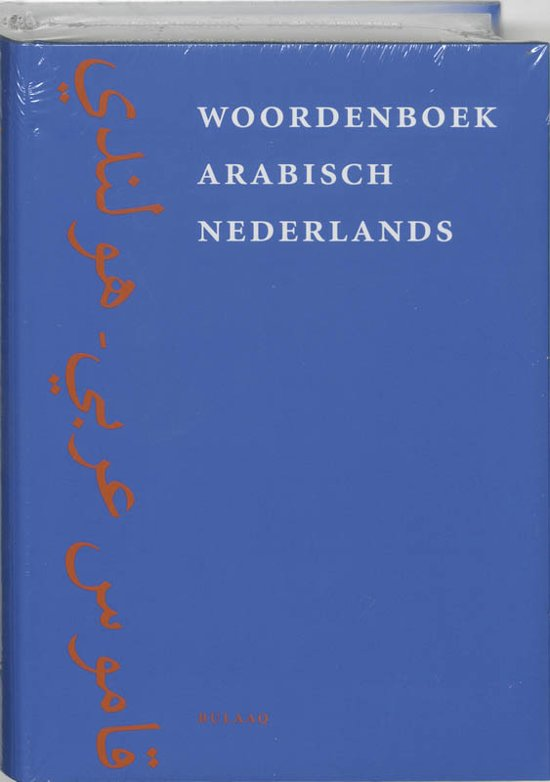 Woordenboek arabisch nederlands 9789054600794 for Arabisch nederlands