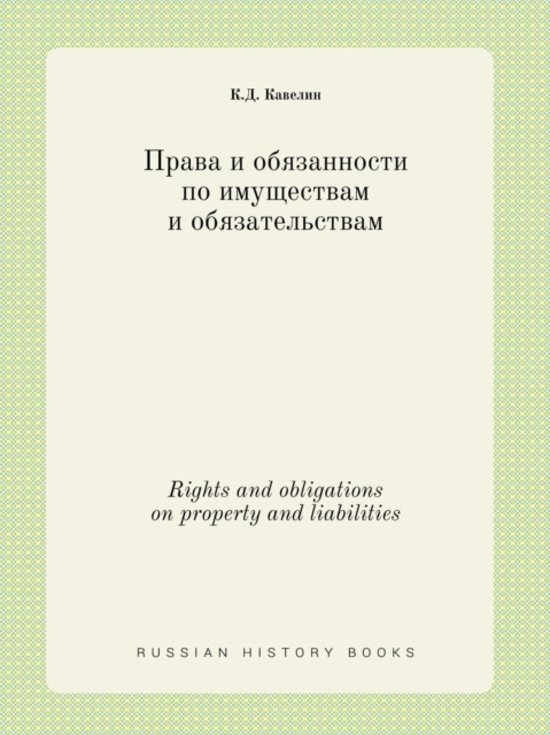 Rights and Obligations on Property and Liabilities