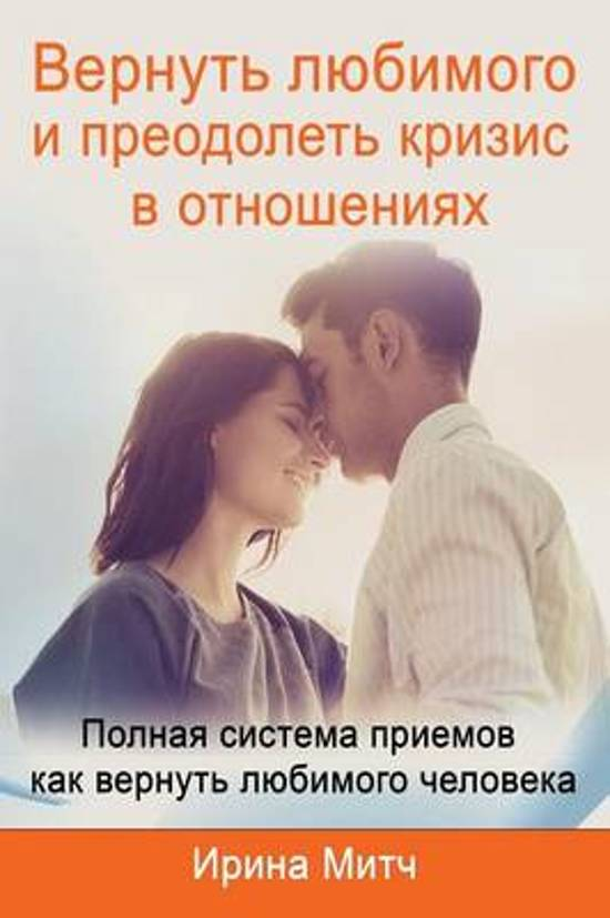 Get Your Loved One Back and Overcome Crisis in Relationship (Russian Edition).
