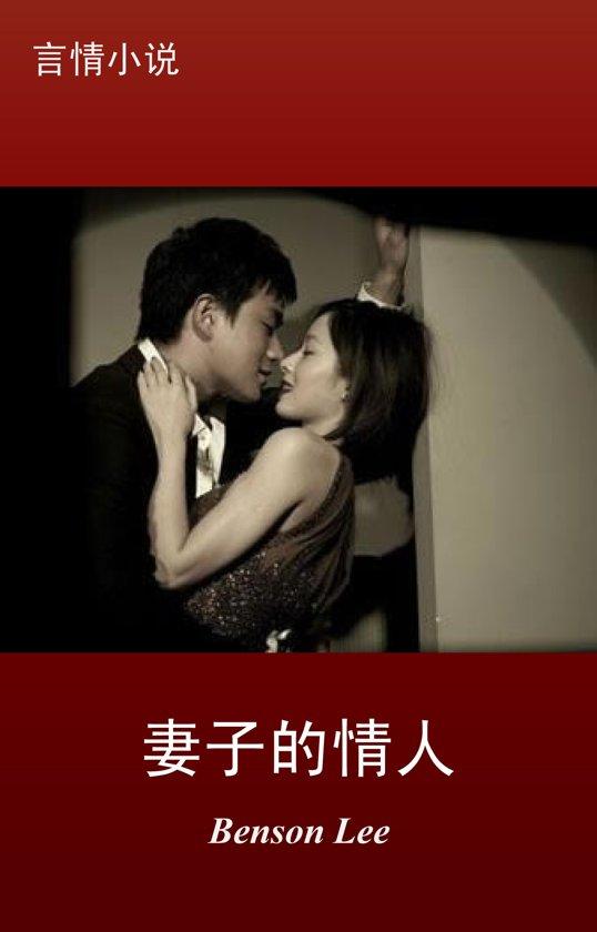 妻子的情人 黄色小說色情小说淫妻激情成人小说