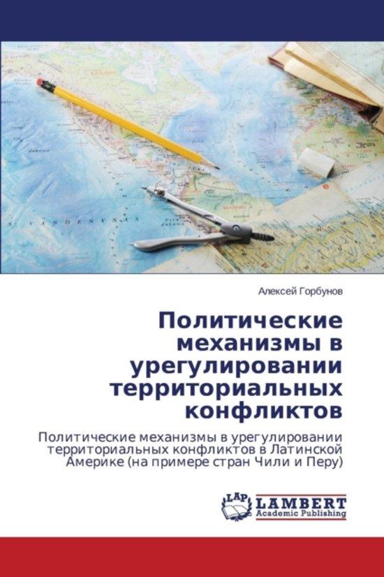 Politicheskie Mekhanizmy V Uregulirovanii Territorial'nykh Konfliktov